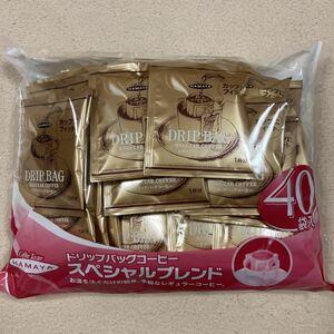 ハヤマ■スペシャルブレンド■ブレンドコーヒー■コーヒー■大量■ドリップコーヒー■日本製■コーヒー豆■320g■8g×40袋■新品■送料無料