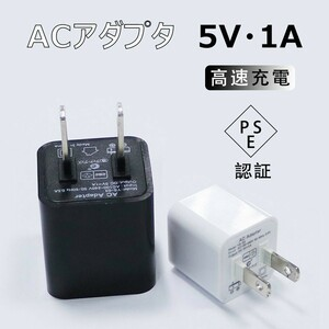 ACアダプター USB充電器 AC100-240V USB コンセント iPhone iPad スマホ タブレット Android 各種対応 家庭用コンセント 5V 1A