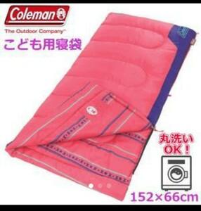 期間限定価格♪ コールマン Coleman 子供用寝袋 洗える 封筒型シュラフ