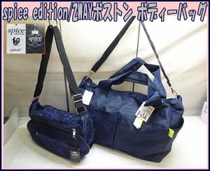 Kすゆ2385 未使用・展示品 2WAYボストンバッグ ボディーバッグ 2点セット 鞄 バッグ カバン アパレル 服飾雑貨 ファッション レディース