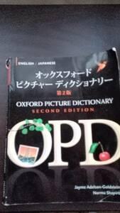 送料無料!オックスフォードピクチャーディクショナリー第2版/ENGLISH/JAPANESE OXFORD
