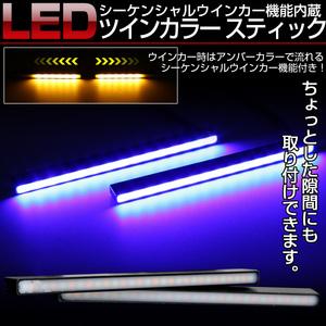 LED シーケンシャルウインカー機能付き ブルー アンバー 2色 スティックライト デイライト リアマーカー等 汎用 薄型 防水 P-2-B