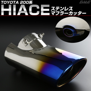 1 jpy 200 series Hiace Regius Ace exclusive use made of stainless steel muffler cutter titanium color S-169