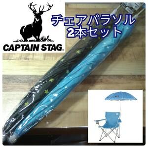 キャプテンスタッグ 2本 行楽 チェアパラソル 日傘 captain stag 折りたたみ傘 長傘 折りたたみ傘 晴雨兼用