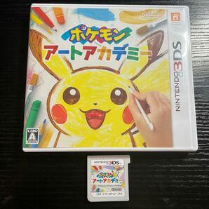 3DS ポケモンアートアカデミー