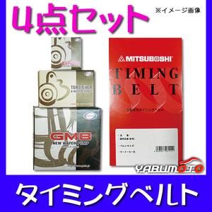 ディオン CR6W タイミングベルト 4点セット H12/06~H17/12 テンショナー ウォーターポンプ 国内メーカー製 GMB 三ツ星 送料無料