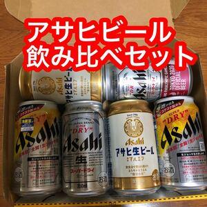 【飲み比べ】スーパードライ 生ジョッキ缶&マルエフ&スーパードライ