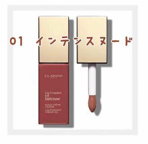 【新品未使用】CLARINS コンフォートリップオイルインテンス 01