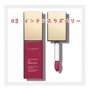 【新品未使用】CLARINS コンフォートリップオイルインテンス 03