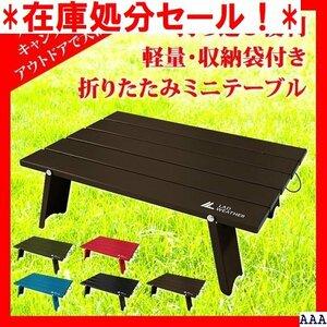 在庫処分セール! キャンプ ソロキャンプ アウトドア用品 キャンプ用品 おしゃ 折りたたみテーブル アウトドア テーブル 157
