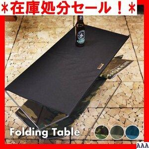 在庫処分セール! フォールディングテーブル MIP-95 おしゃれ 新生活 山 ート ャンプ アウト テーブル 折りたたみ 274