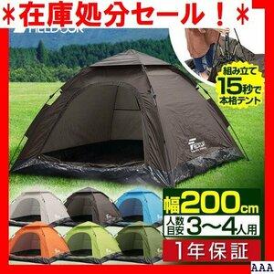 在庫処分セール! テント ■ FIELDOOR キャンプ 日よけ 軽量 テ ワンタッチテント 4人用 3人用 ワンタッチ 26