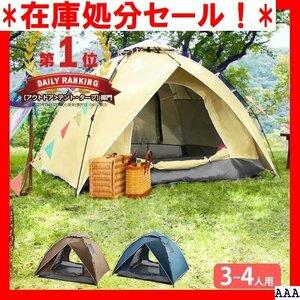 在庫処分セール! テント おしゃれ フライシート プライベートテント ドームテ よ 軽量 簡単 ワンタッチテント アウトドア 32