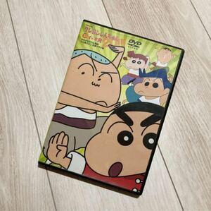 クレヨンしんちゃん★イッキ見20! DVD
