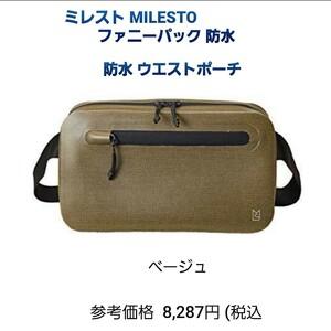 ミレスト MILESTO ファニーパック 防水バッグ ボディバック ウエストバック 2WAY 防水ポーチ 防水 ウエストポーチ