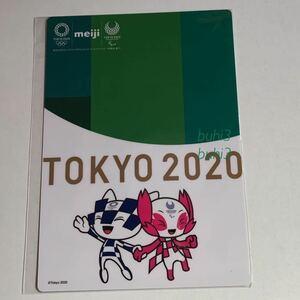 新品 明治 東京2020オリンピック・パラリンピック 下敷き ミライトワ ソメイティ 文房具。
