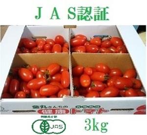 有機JAS認証 北海道産ミニトマト(アイコ) 3kg