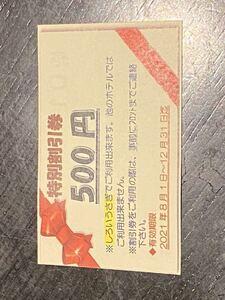 福島県 しろいうさぎ ホテル 特別 割引券 限定発行