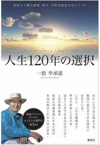 人生120年の選択