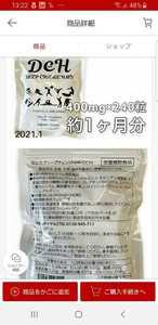HMBカルシウム含有食品 ディープチェンジHMB(DCH) まとめて訳あり 五袋