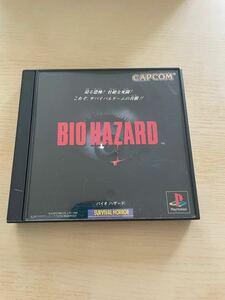 バイオハザード PlayStationソフト