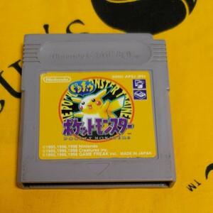 ゲームボーイソフト ポケットモンスター 黄 電池をCR2032に換装済み
