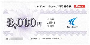 ニッポンレンタカー 株主優待券 3000円券×1枚 2022年6月30日 送料込
