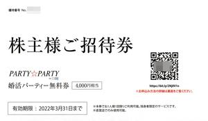 IBJ株主優待 婚活パーティー無料券(4000円相当)2枚 送料込