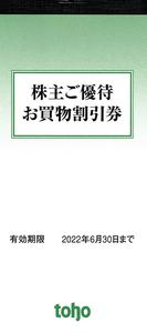 トーホー 株主ご優待お買物割引券 5000円分(100円×50枚) 2022年6月30日まで 送料込