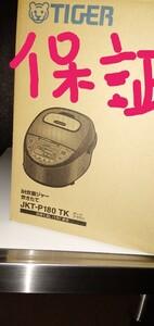 保証書付き未開封 IH炊飯ジャー定価21780円 炊飯器タイガー