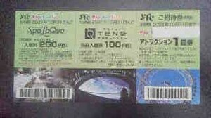 「Tokyo Dome City 東京ドームシティ」アトラクション1回券招待券+テンキュー宇宙ミュージアム TeNQ割引+スパラクーア割引 3枚セット♪