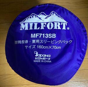 スリーピングバッグ 封筒型 シュラフ MILFORT MF713SB