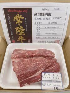 全品1円~ 常陸牛 和牛ヒレ(テート)1,200g冷凍 A-5  全品証明書付き&ギフト包装 真空冷凍