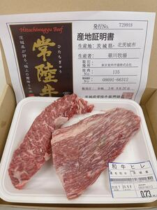 全品1円~ 常陸牛 和牛ヒレ(ミニヨン、カイノミ)730g冷凍 A-5  全品証明書付き&ギフト包装 真空冷凍