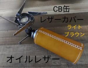 CB缶カバー(ガス缶カバー) ヌメ革 オイルレザー ライトブラウン