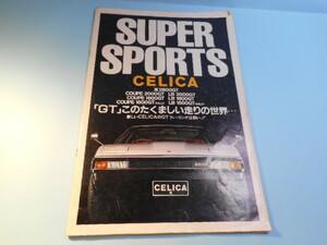 トヨタ スーパー スポーツ セリカ A60型 2800GT 2代目 1981年 全59ページ カタログ 昭和レトロ 自動車