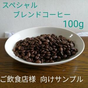 スペシャルブレンドコーヒー