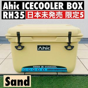 別注限定 Ahic アイスクーラーボックス RH35 アイスランドクーラー アイスバケット サンド Sand