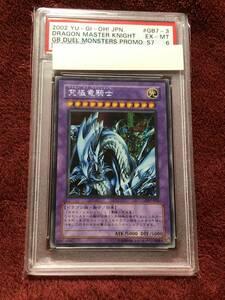 遊戯王 PSA6 究極竜騎士 シークレットレア GB7 マスターオブドラゴンナイト