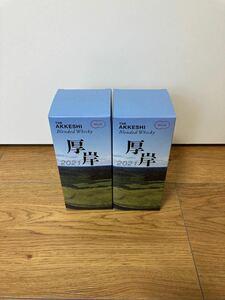 厚岸ブレンデッドウイスキー 200ml ×2本 箱付き