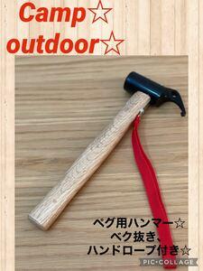 【新品】【格安】ペグハンマー 鉄製 スチール テント タープ ペグ抜き キャンプ 木製