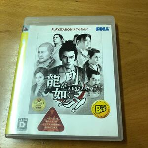 【PS3】 龍が如く 見参! [PS3 the BEST]