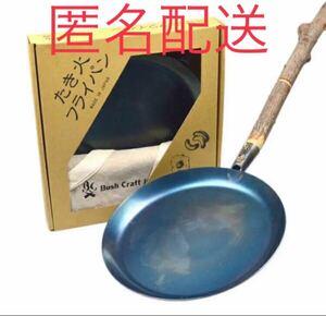 【未使用・新品】ブッシュクラフト フライパン たき火 純国産