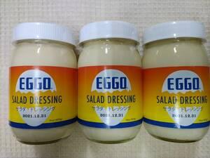 エゴー EGGO サラダドレッシング 16oz(450g)×3本 マヨネーズ風ドレッシング