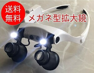 #LED light glasses magnifier magnifying glass # gem clock repair judgment precise inspection height magnification miniature sculpture hands free electron repair head magnifier