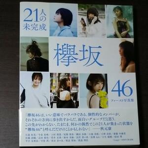 欅坂46 ファースト写真集 21人の未完成
