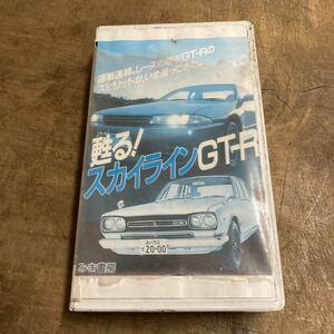 希少 VHS 日産自動車協賛 甦える!スカイライン GT-R ハコスカ 連戦連勝。レースの覇者GT-Rのスピリットが、いま還ってきた。 昭和 自動車
