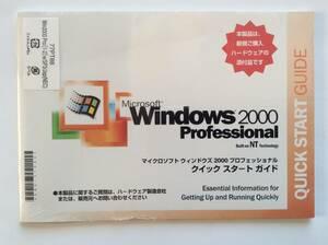 Microsoft Windows 2000 Professional クイック スタート ガイド NEC