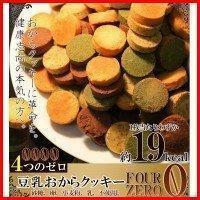 新品大特価!! 北海道とれたて本舗 おからクッキーに革命☆【訳あり】豆乳おからクッキーFour Zero(4種)898N
