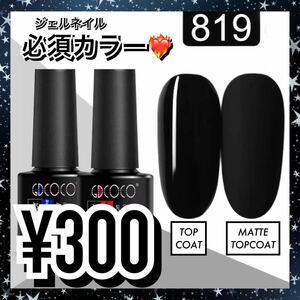 【1pc】GDCOCO * ポリッシュカラージェル * 単色カラー * ベースカラーにオススメ*819